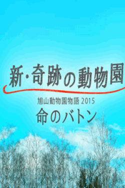 [DVD] 新・奇跡の動物園 旭山動物園物語2015~命のバトン~