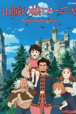 [DVD] 山賊の娘ローニャ Vol.1-9 【完全版】