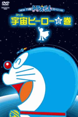 [DVD] NEW TV版ドラえもんスペシャル 宇宙ヒーローの巻