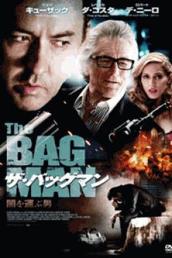 [DVD] ザ・バッグマン 闇を運ぶ男