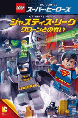 [DVD] LEGO(R)スーパー・ヒーローズ:ジャスティス・リーグ〈クローンとの戦い〉