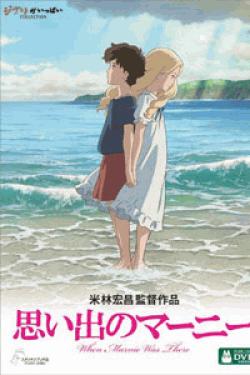 [DVD] 思い出のマーニー