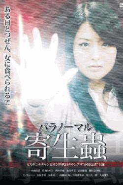 [DVD] パラノーマル寄生蟲