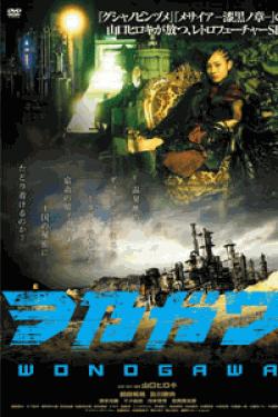 [DVD] ヲ乃ガワ