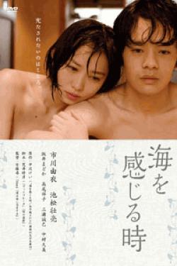 [DVD] 海を感じる時