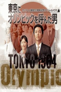 [DVD] 東京にオリンピックを呼んだ男