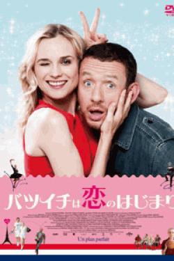 [DVD] バツイチは恋のはじまり
