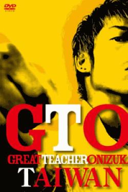 [DVD] GTO TAIWAN