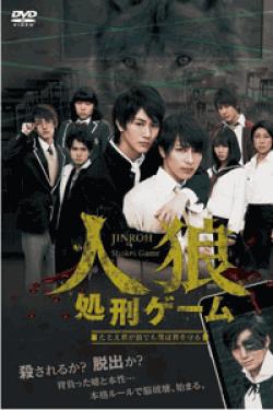 [DVD] 人狼処刑ゲーム