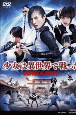 [DVD] 少女は異世界で戦った‐DANGER DOLLS‐