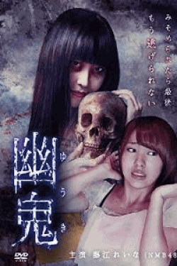 [DVD] 幽鬼