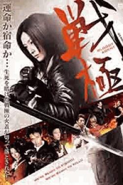 [DVD] 戦極 BLOODY AGENT