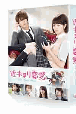 [DVD] 近キョリ恋愛