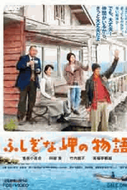 [DVD] ふしぎな岬の物語