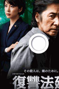 [DVD]復讐法廷
