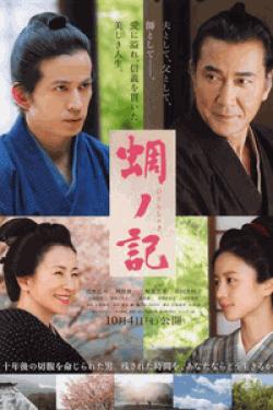 [DVD] 蜩ノ記(ひぐらしのき)