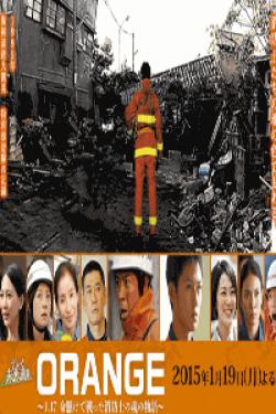 [DVD] テレビ未来遺産 ORANGE ~1.17 命懸けで闘った消防士の魂の物語~