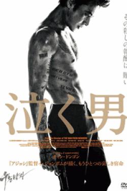 [DVD] 泣く男