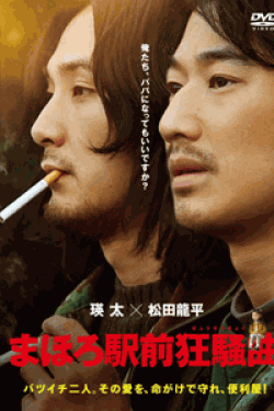 [DVD] まほろ駅前狂騒曲