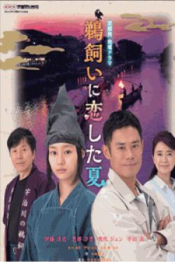 [DVD] 鵜飼いに恋した夏