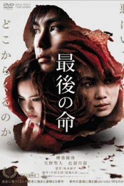 [DVD] 最後の命