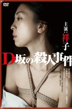 [DVD] D坂の殺人事件(アンリミテッド版)