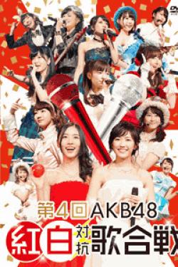 [DVD] 第4回AKB48 紅白対抗歌合戦