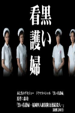 [DVD] 黒い看護婦