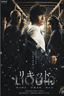 [DVD] リキッド ~鬼の酒 奇跡の蔵~