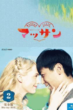 [DVD] 連続テレビ小説 マッサン【前編完全版】