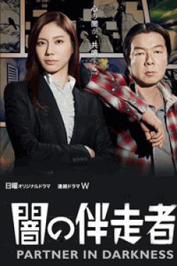 [DVD] 闇の伴走者【完全版】