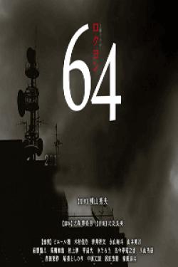 [DVD] 64(ロクヨン)【完全版】