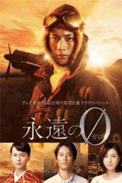 [DVD]「永遠の0」ディレクターズカット版【完全版】