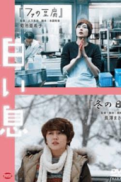 [DVD] 白い息