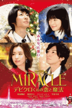 [DVD] MIRACLE デビクロくんの恋と魔法
