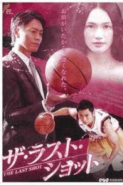 [DVD] ザ・ラスト・ショット