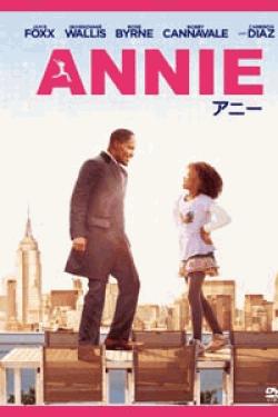 [DVD] ANNIE/アニー
