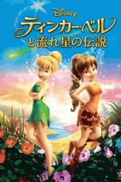 [DVD] ティンカー・ベルと流れ星の伝説