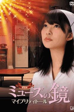 [DVD] 劇場版ミューズの鏡 マイプリティドール