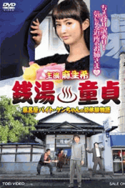 [DVD] 銭湯童貞