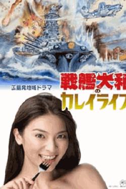 [DVD] 戦艦大和のカレイライス
