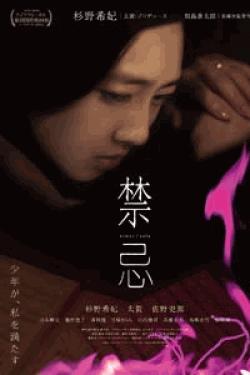 [DVD] 禁忌