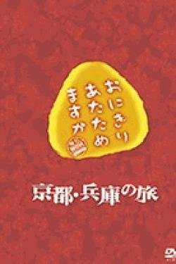 [DVD] おにぎりあたためますか 京都・兵庫の旅 DVD-BOX