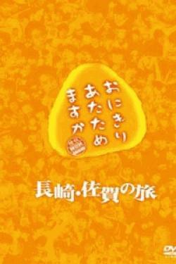 [DVD] おにぎりあたためますか 長崎・佐賀の旅  DVD-BOX