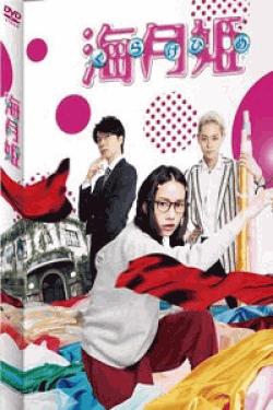 [DVD] 海月姫