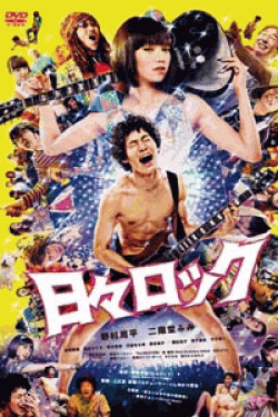 [DVD] 日々ロック