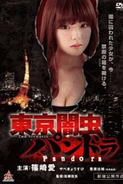 [DVD] 東京闇虫パンドラ