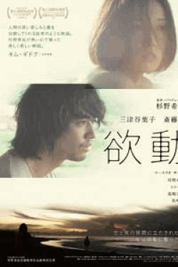 [DVD] 欲動