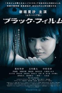 [DVD] ブラック・フィルム