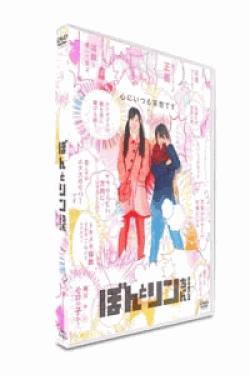 [DVD] ぼんとリンちゃん